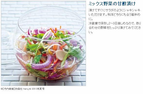【栗原はるみ 甘酢サラダ】②