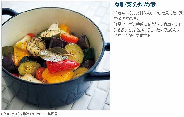 【栗原はるみ 夏野菜の煮込み】