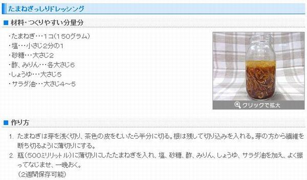 【たまねぎっしり】1(小)