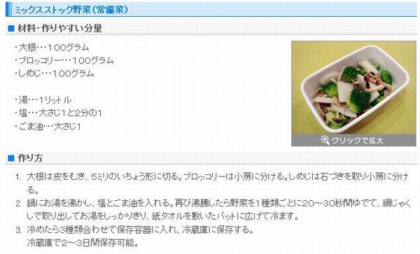 <ミックスストック野菜(常備菜)>(小)