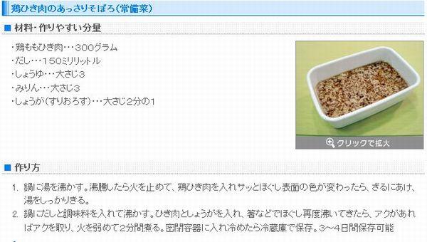 <鶏ひき肉のあっさりそぼろ(常備菜)>(小)