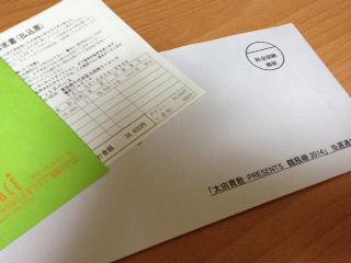 熊鶴チケット