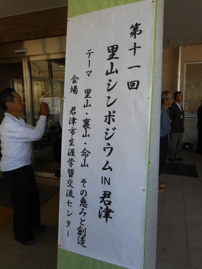2014_0518_satoyamasympo_0006_R.jpg