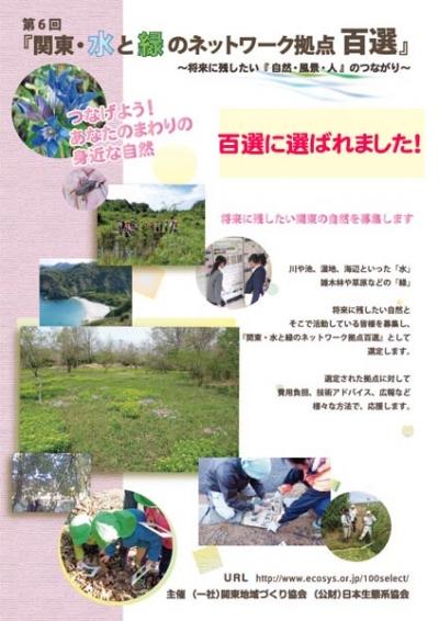 6th_mizutomidori100-1a.jpg