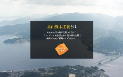 nhk_satoyama_2.jpg