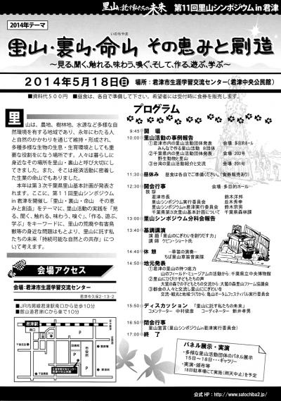 satoyama_sympo_11_ura.jpg
