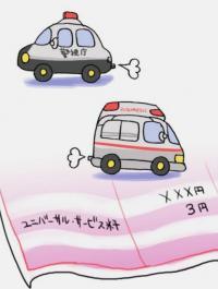 繝ヲ繝九ヰ繝シ繧オ繝ォ謾ケ_convert_20140306225413