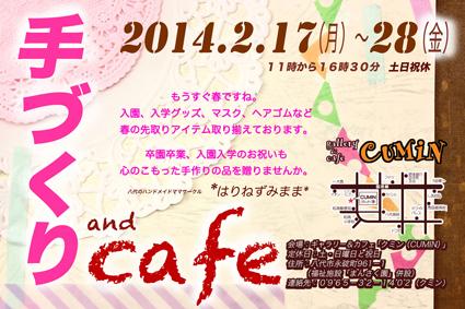 cumin2-17-28-web_20140213235147e97.jpg