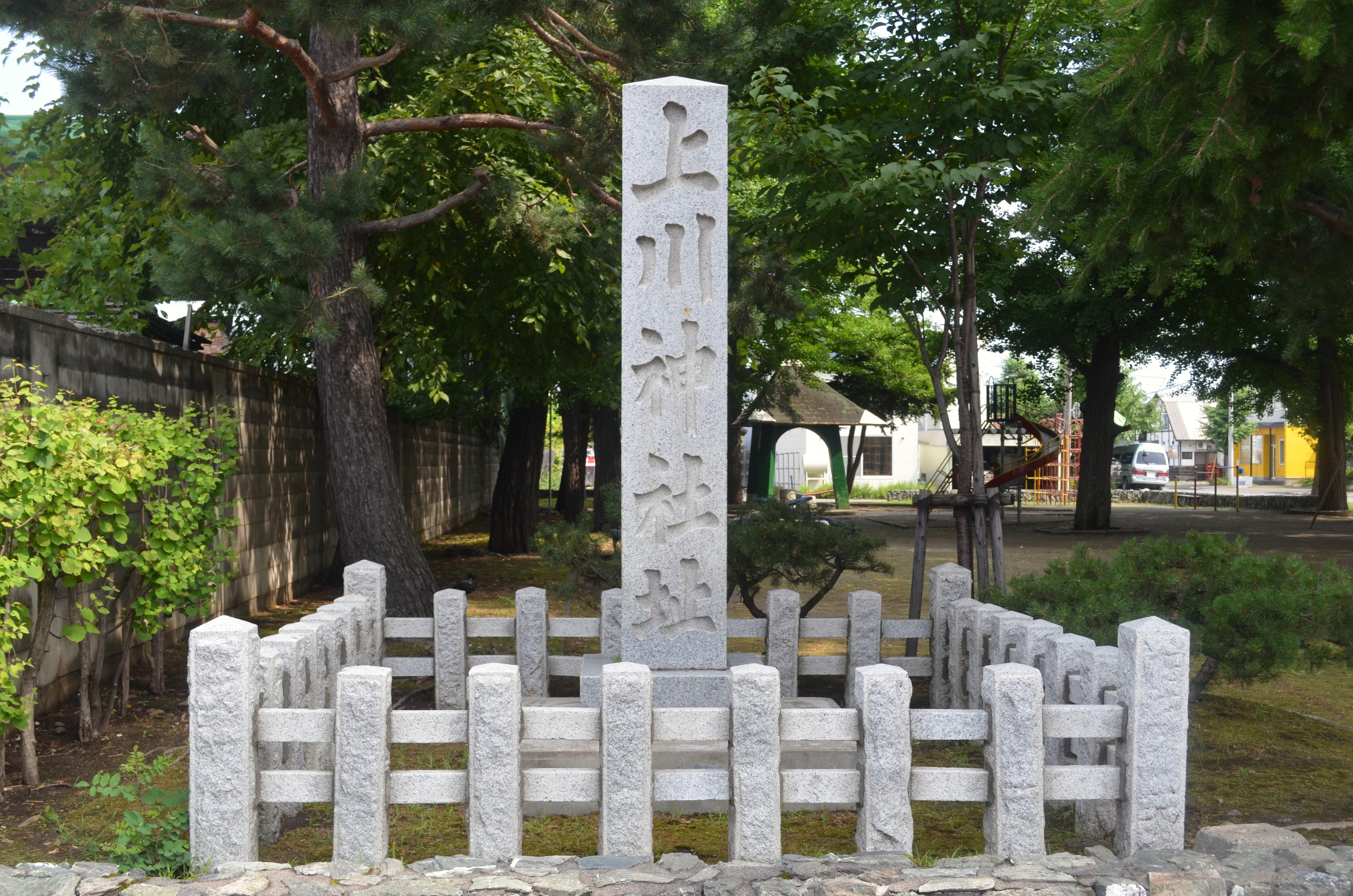 上川神社址