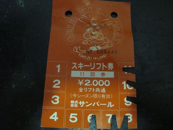 スキー道具11