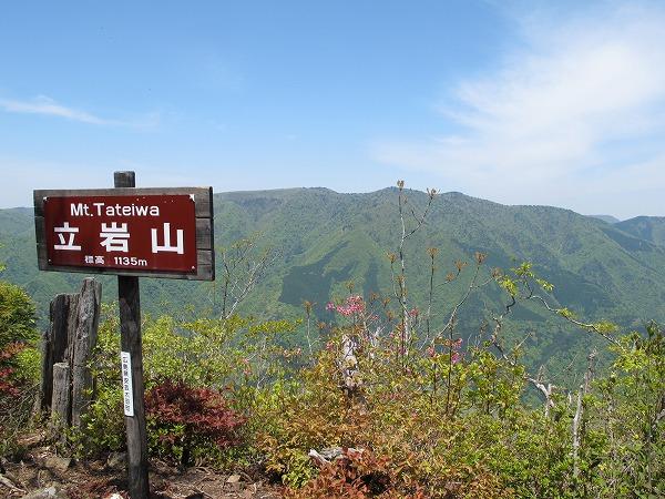 市間山・立岩山3