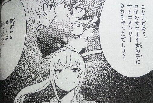 紫穂×アンディ