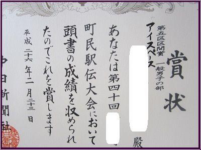 228保臣 賞状 ブログ