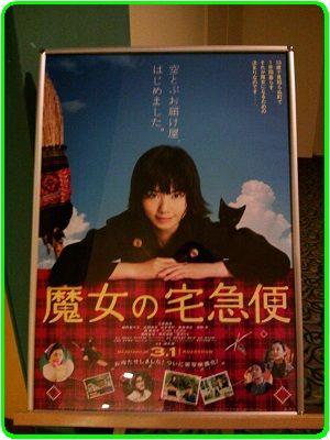 映画 魔女の宅急便 ブログ