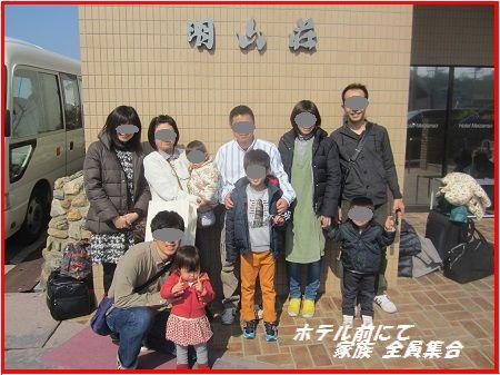 316 ホテル明山荘にて全員集合 ブログ