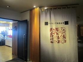 316 朝食会場 ブログ