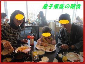 316朝食 バイキング ブログ