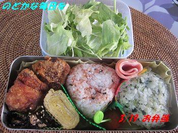 319お弁当 ブログ