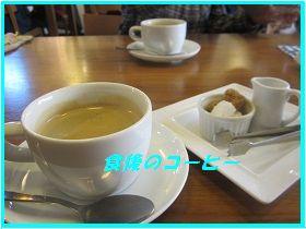 食後のコーヒー ブログ