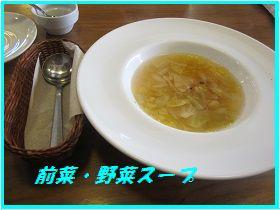 前菜 野菜スープ ブログ