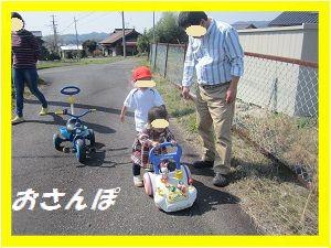 409 お散歩 ブログ