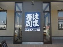 はま寿司 ブログ