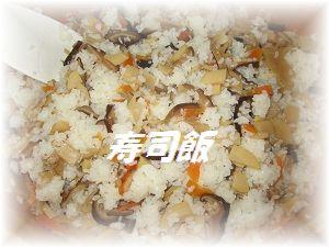 428寿司飯 ブログ