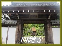 430明鏡寺 ブログ
