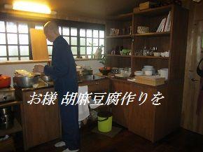430 お様 胡麻豆腐 ブログ
