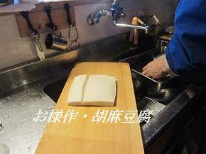 430 お様作胡麻豆腐 ブログ