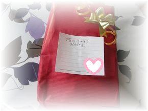 430 プレゼント1 ブログ