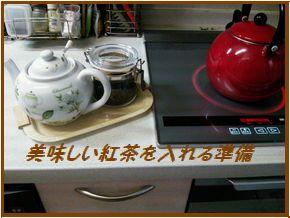 505紅茶の用意 ブログ