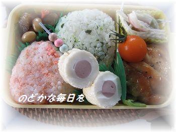 506お弁当 ブログ