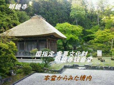 507明鏡寺 ブログ