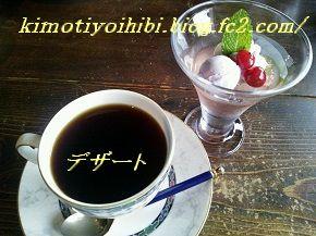 514 ランチ(デザート) ブログ