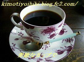 514コーヒ ブログ