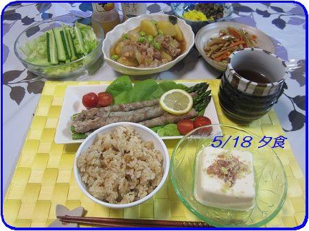 518夕飯 ブログ