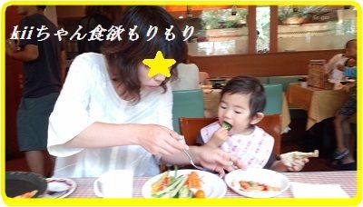 617きいちゃん1 ブログ