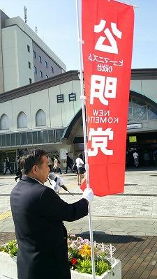 140422mejiroeki.jpg
