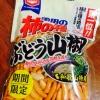 ぶどう山椒柿の種1