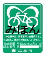 障害者証(自転車)広島市