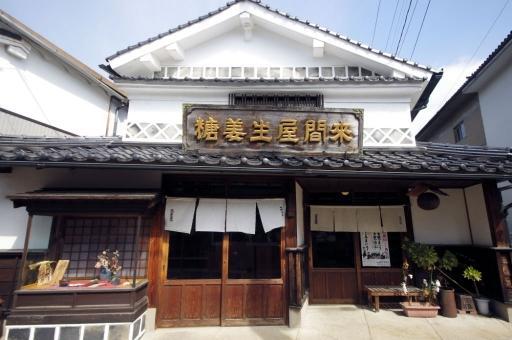 生姜糖のお店