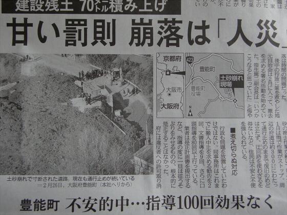 産経新聞14-3・4-01