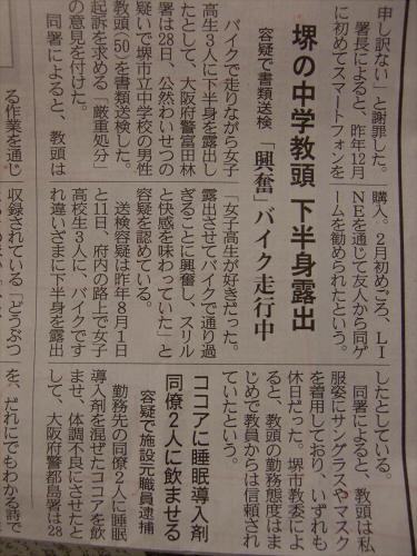 産経新聞14-3・4-02