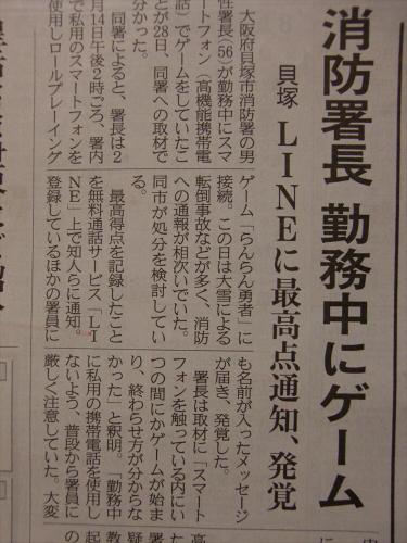 産経新聞14-3・4-03