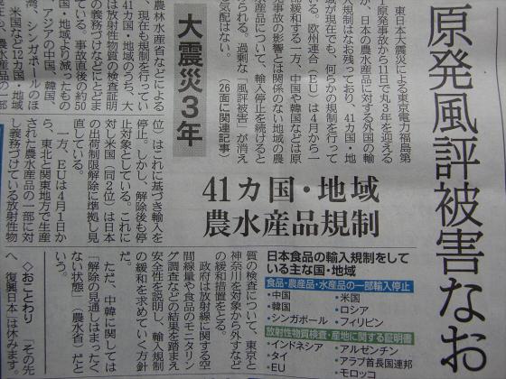 産経新聞14-3・4-04