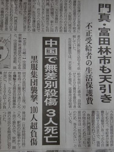 産経新聞14-3・4-05