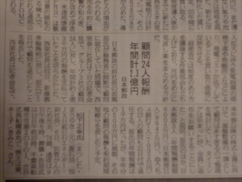 産経新聞14-3・4-06