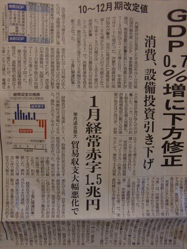 産経新聞14-3・4-10