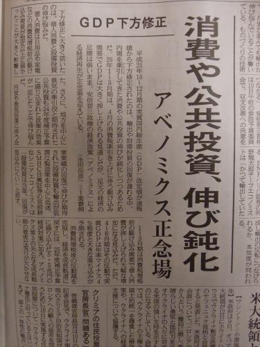 産経新聞14-3・4-11